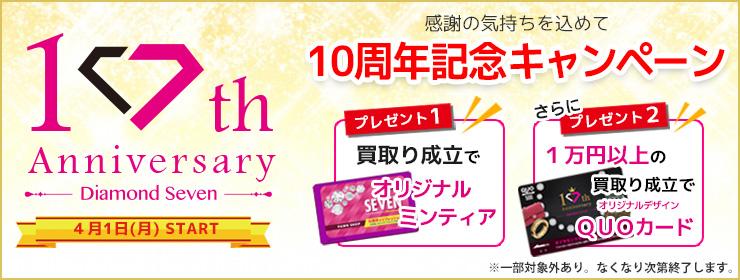 10周年記念 キャンペーン ダイヤモンドセブン