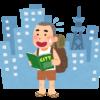 ✩3月5日の買取価格と、都会との共通点✩