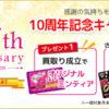 ★Diamond Seven 10th ANNIVERSARY★