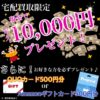 ✩6月4日の金プラチナ買取価格と、公式SNSのお知らせ☆